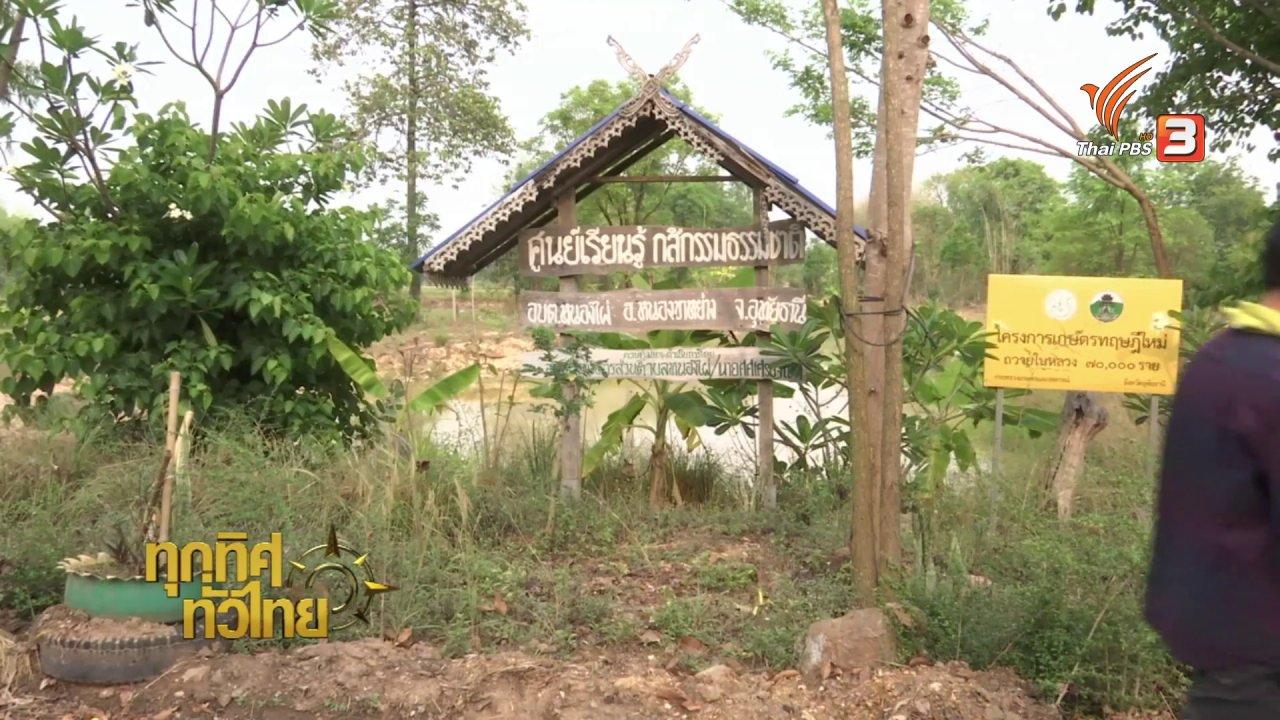 ทุกทิศทั่วไทย - อาชีพทั่วไทย : เกษตรกรอุทัยธานีแบ่งพื้นที่ปลูกป่า