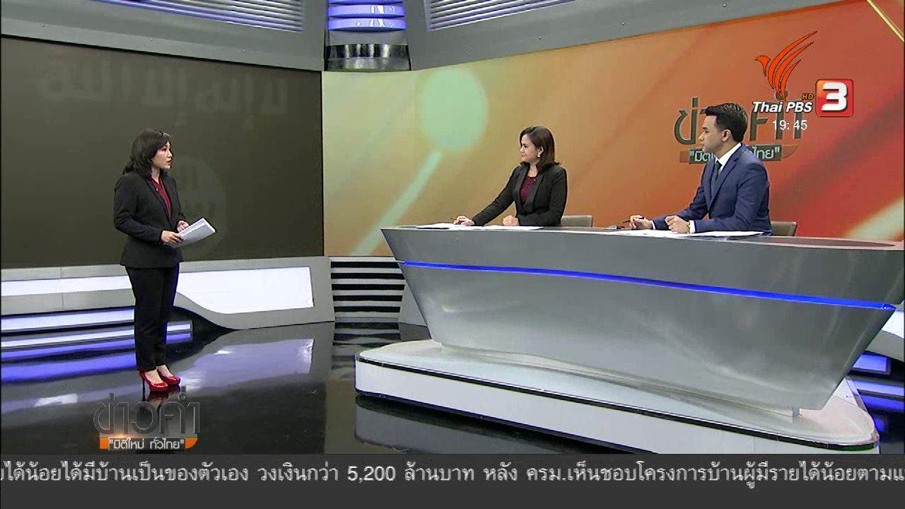ข่าวค่ำ มิติใหม่ทั่วไทย - วิเคราะห์สถานการณ์ต่างประเทศ : การขยายตัวของไอเอสในภูมิภาคอาเซียน