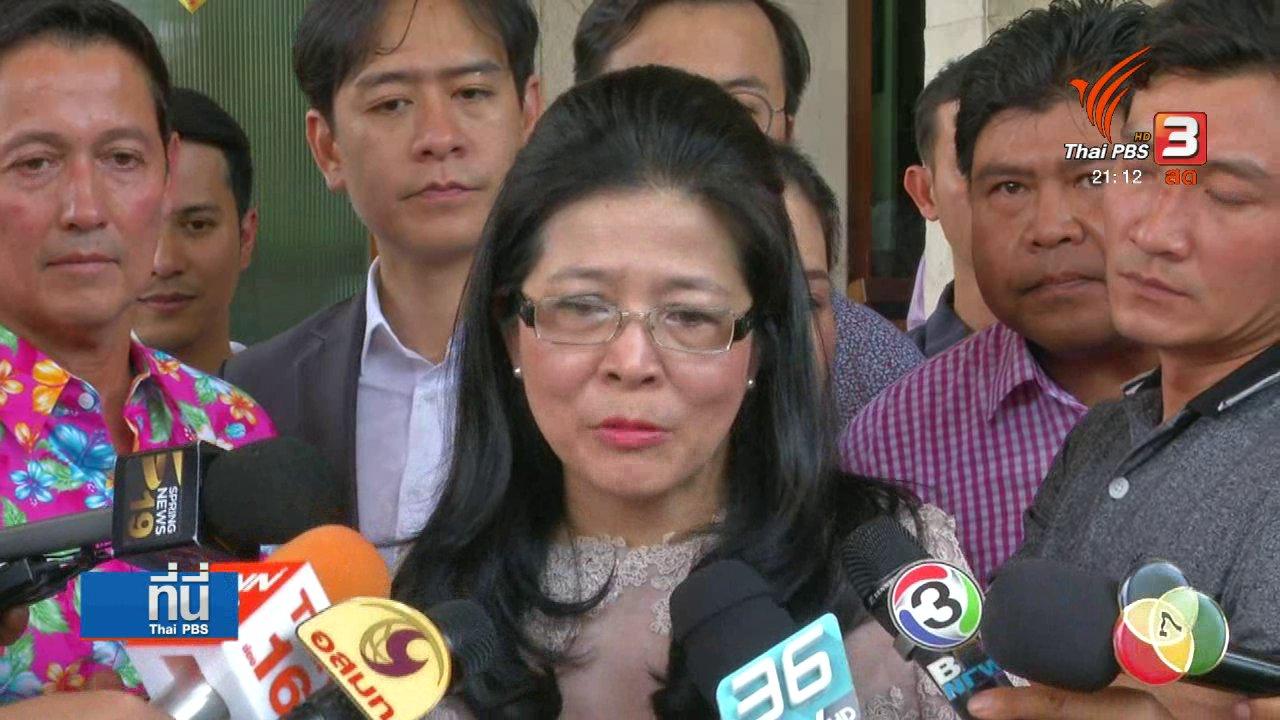 """ที่นี่ Thai PBS - """"เพื่อไทย"""" เหลือแคนดิเดทผู้นำ 2 คน"""