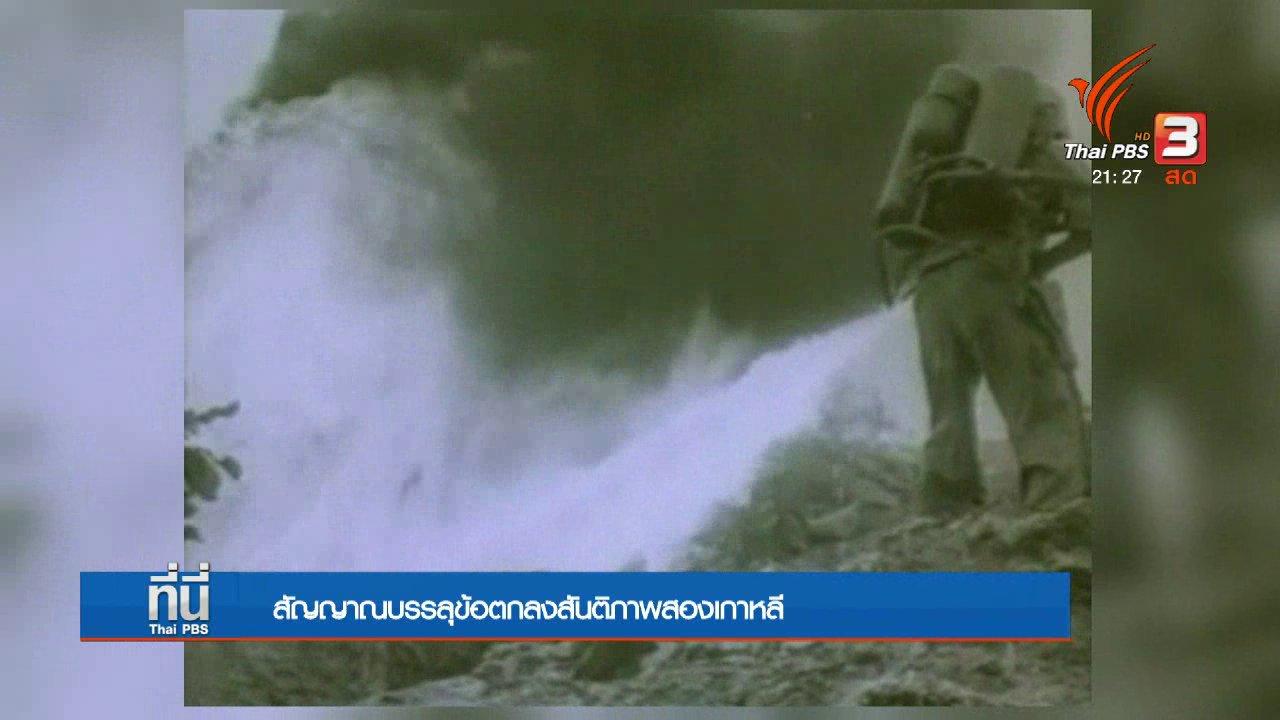 ที่นี่ Thai PBS - สัญญาณยุติสงครามระหว่างสองเกาหลี