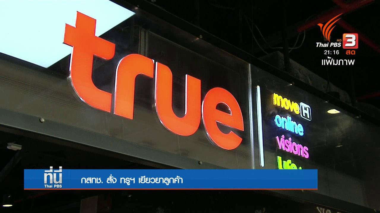 ที่นี่ Thai PBS - สั่งทรูเยียวยาลูกค้าข้อมูลหลุด
