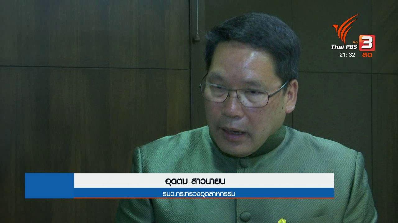 """ที่นี่ Thai PBS - อ่านใจ """"แจ๊ค หม่า"""" ลงทุนในไทย"""
