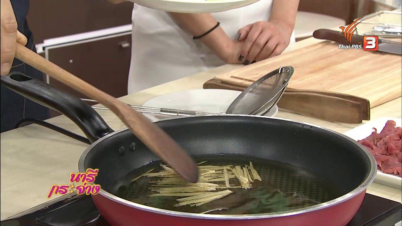 """นารีกระจ่าง - ครัวนารี : เมนู """"เนื้อผัดต้นหอมญี่ปุ่น"""""""
