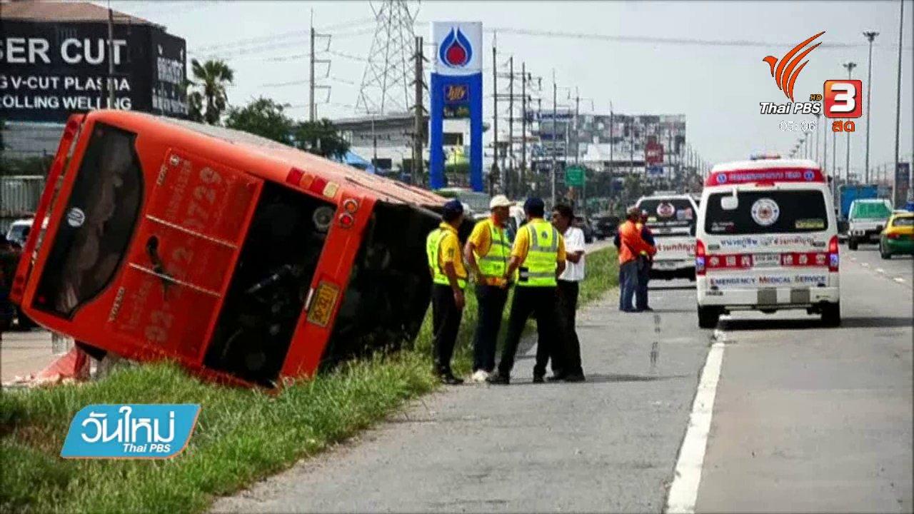 วันใหม่  ไทยพีบีเอส - เตรียมยกเลิกใบขับขี่คนขับรถบัสประสบอุบัติเหตุ