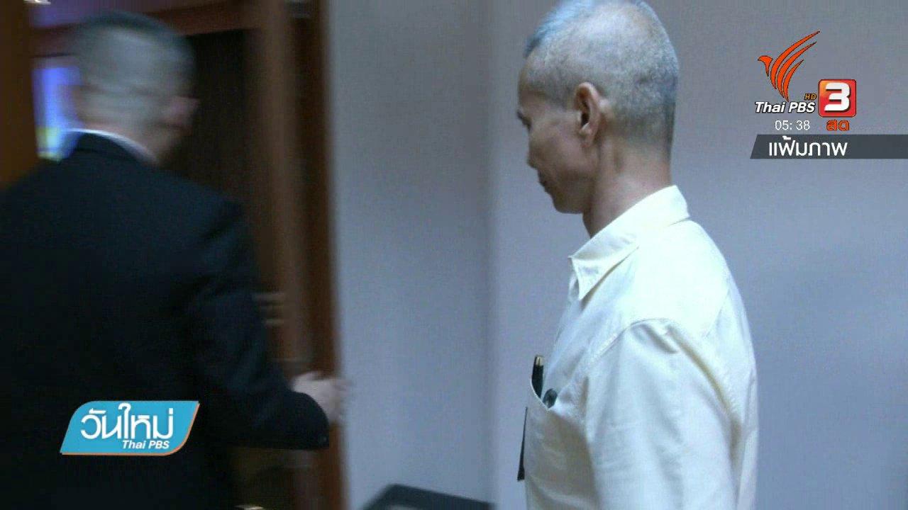 วันใหม่  ไทยพีบีเอส - พศ.แจ้งดำเนินคดีพระเถระเกี่ยวเงินทอนวัดรอบ 3