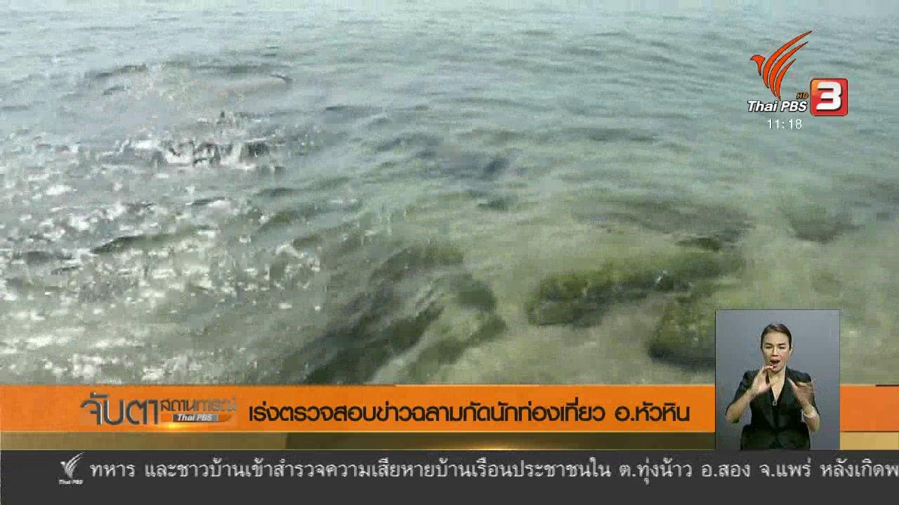 จับตาสถานการณ์ - เร่งตรวจสอบข่าวฉลามกัดนักท่องเที่ยว อ.หัวหิน