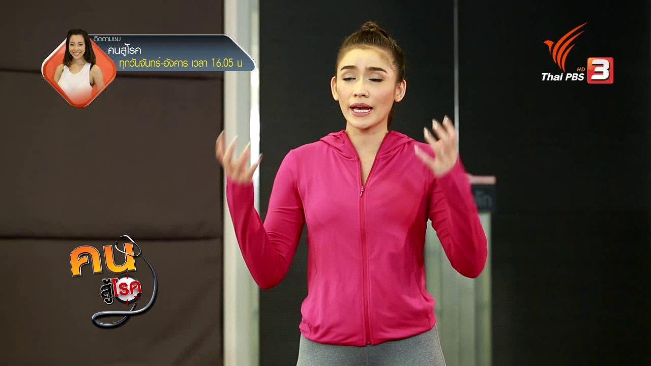 คนสู้โรค - Good Look : วิธีออกกำลังกายในตอนเช้า