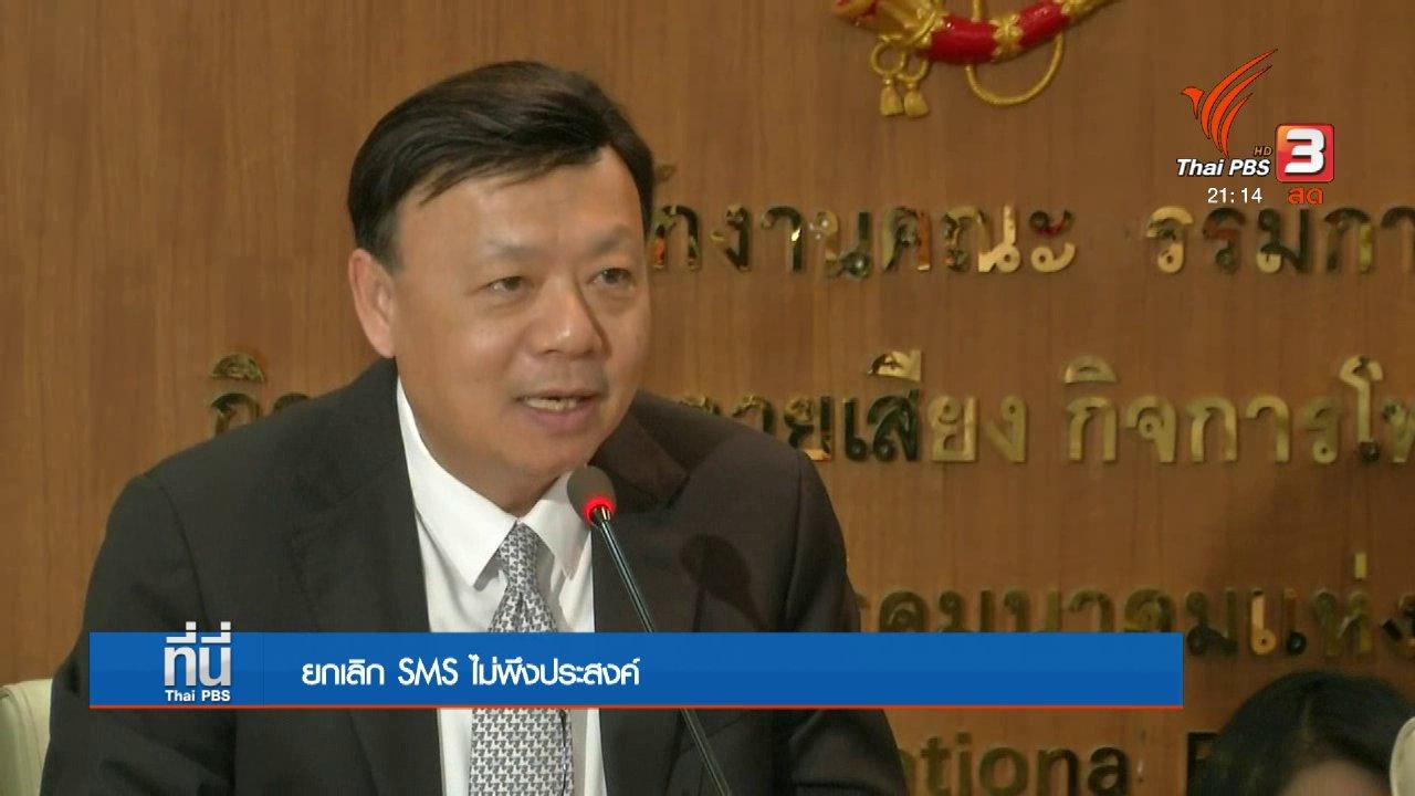 ที่นี่ Thai PBS - ทรูฯ อ้าง ถูกเจาะข้อมูลลูกค้า