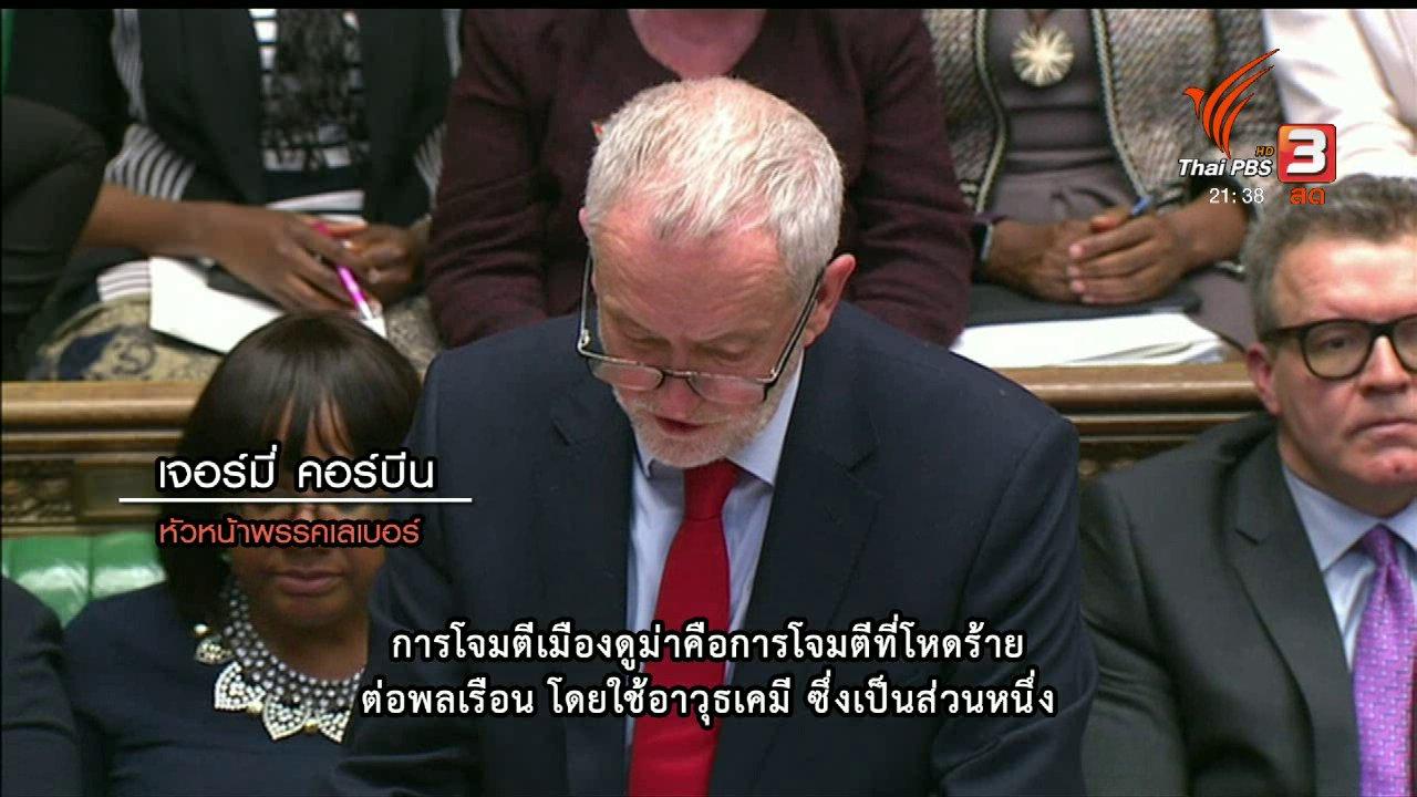 """ที่นี่ Thai PBS - นายกเมย์ ตอบคำถามเรื่อง """"โจมตีซีเรีย"""""""
