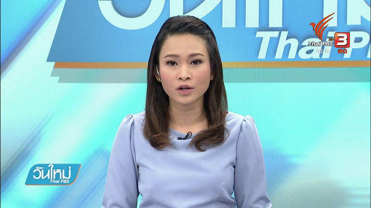 วันใหม่  ไทยพีบีเอส - จับชาวต่างชาติหลบหนีเข้าเมือง – อยู่ในไทยเกินกำหนด