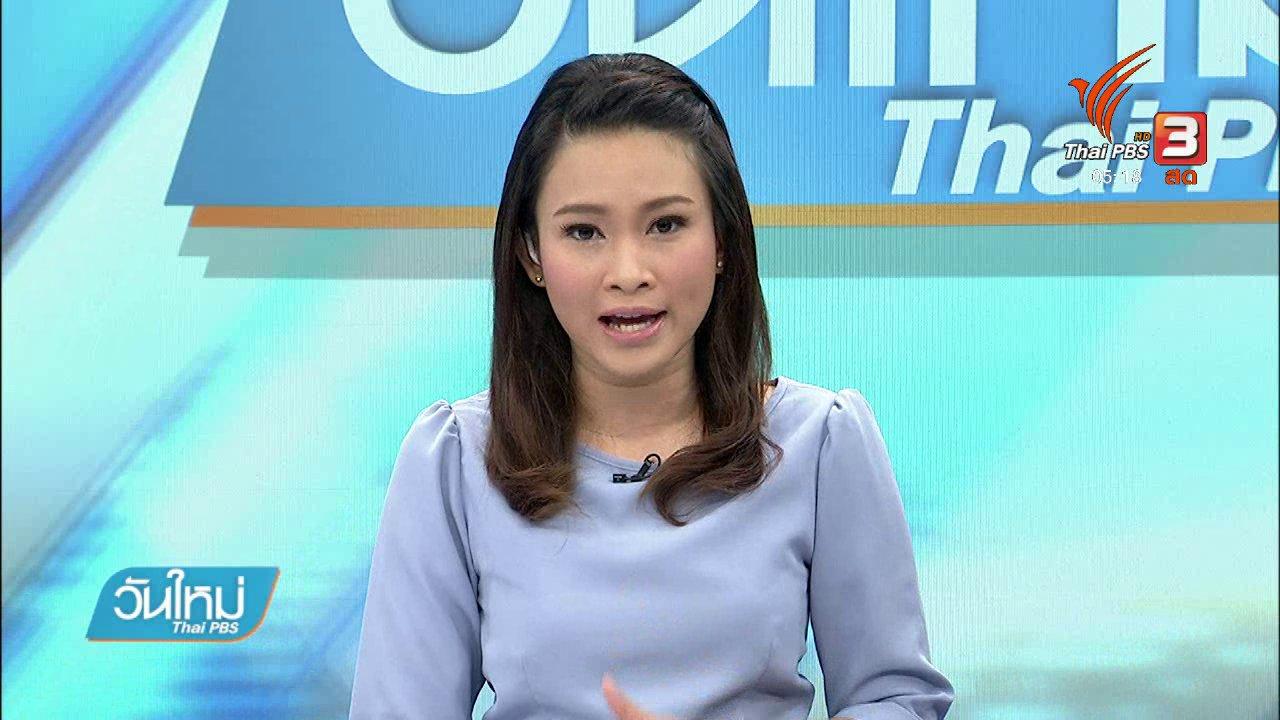 วันใหม่  ไทยพีบีเอส - ผู้ก่อเหตุใช้สีทาบ้านเล่นสงกรานต์เข้ามอบตัว