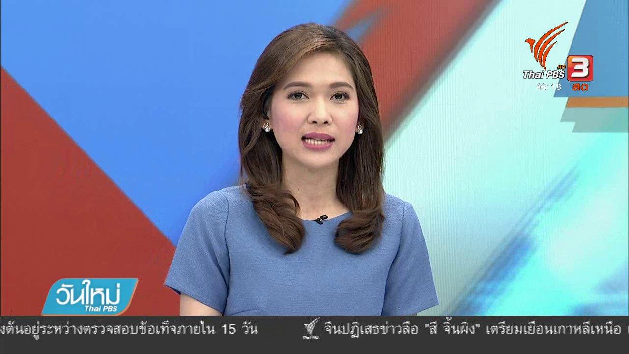 วันใหม่  ไทยพีบีเอส - เสียค่าปรับแบบ Drive Thru แห่งแรกในไทย