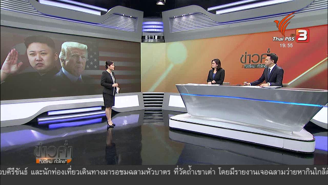 ข่าวค่ำ มิติใหม่ทั่วไทย - วิเคราะห์สถานการณ์ต่างประเทศ : จับตาสถานที่ประชุม สุดยอดผู้นำสหรัฐฯ-เกาหลีเหนือ