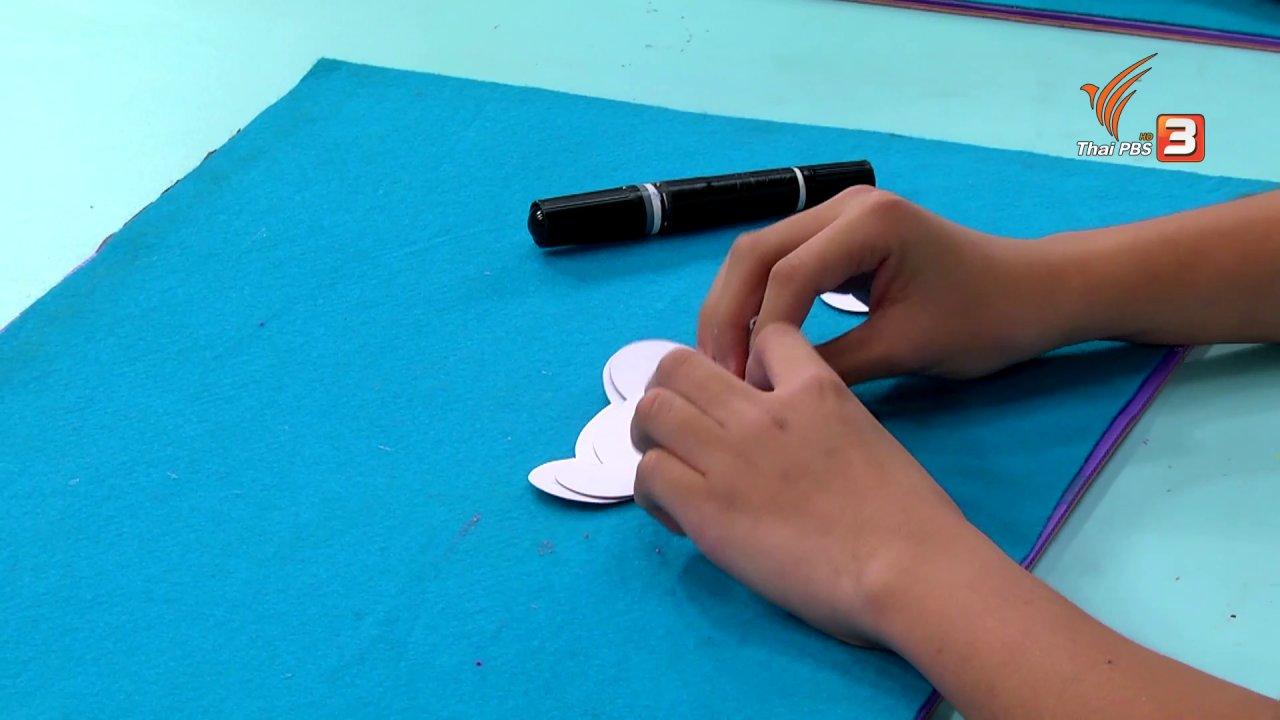 สอนศิลป์ - ไอเดียสอนศิลป์ : นาฬิกาหน้าหมี