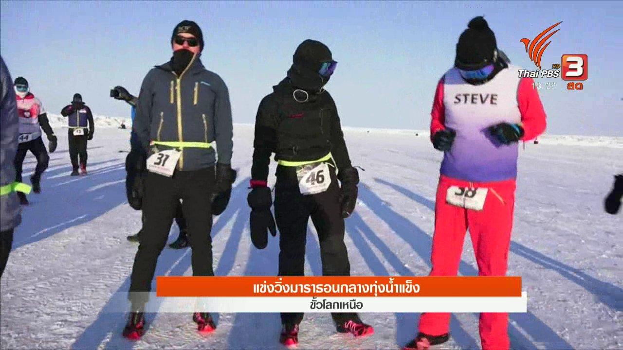 สีสันทันโลก - แข่งวิ่งมาราธอนกลางทุ่งน้ำแข็ง