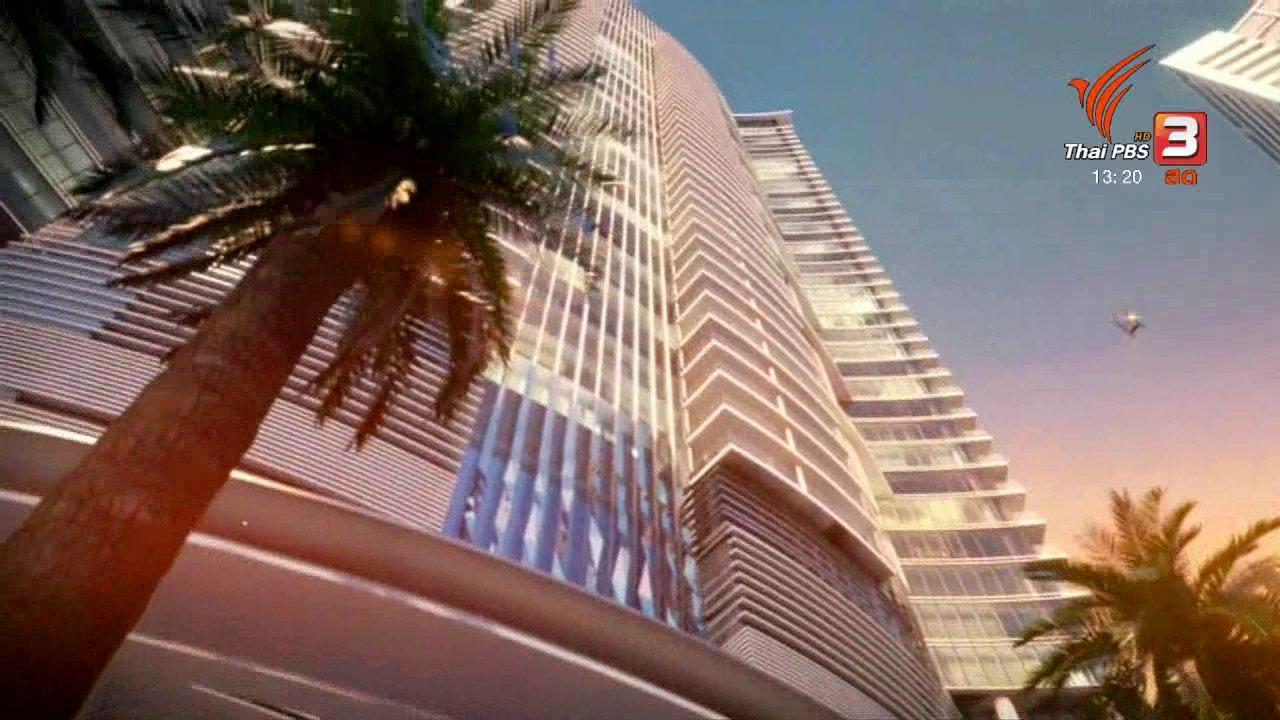 สีสันทันโลก - เตรียมสร้างที่จอดรถโดรนโดยสารบนอาคารสูง