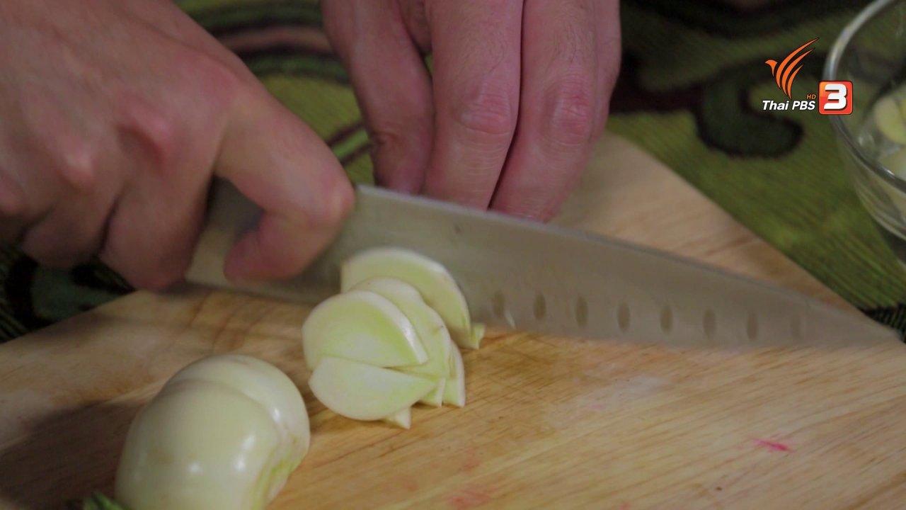 Foodwork - เมนูอาหารฟิวชัน: ส้ามะเขือจาน