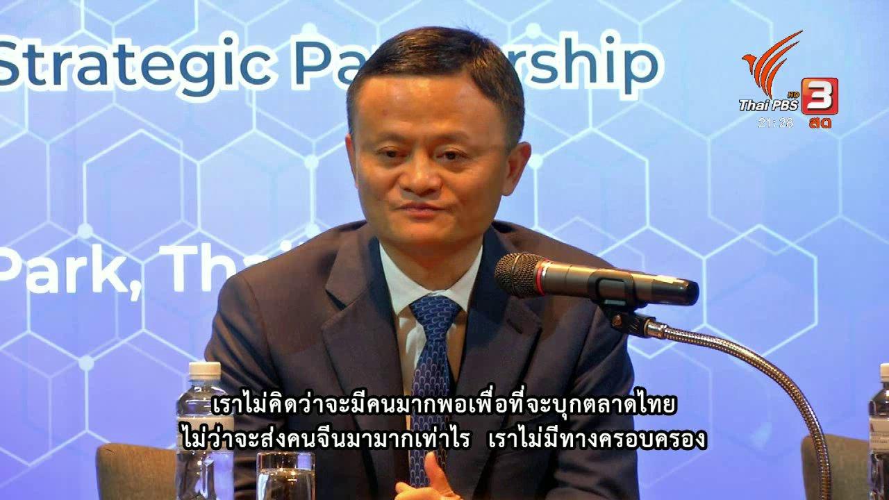 ที่นี่ Thai PBS - แจ๊ค หม่า ยืนยันไทยมาถูกทาง Thailand 4.0