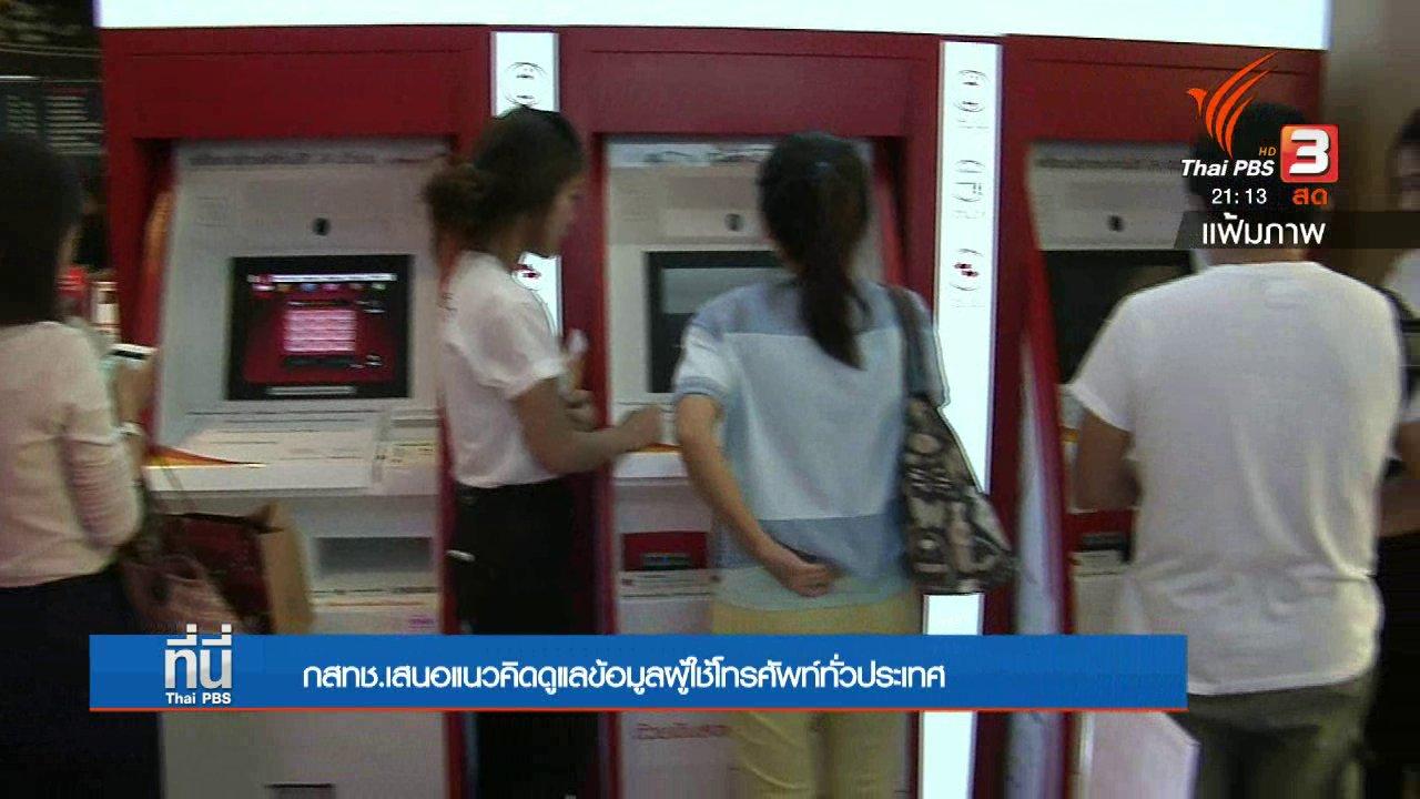 ที่นี่ Thai PBS - กสทช. เสนอเป็นเจ้าภาพเก็บข้อมูลผู้ใช้งานมือถือ