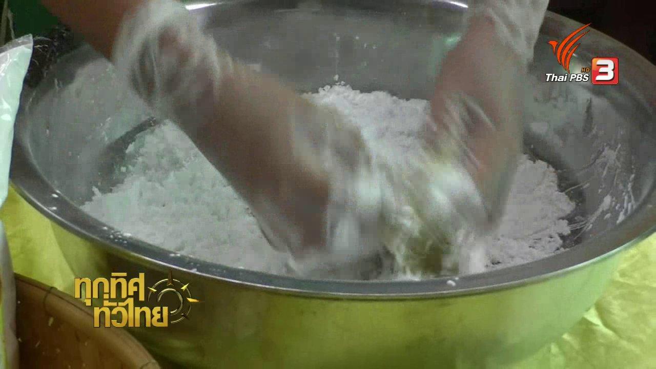 ทุกทิศทั่วไทย - ชุมชนทั่วไทย : ชาวกำแพงเพชรแปรรูปกล้วยไข่สร้างรายได้เพิ่ม