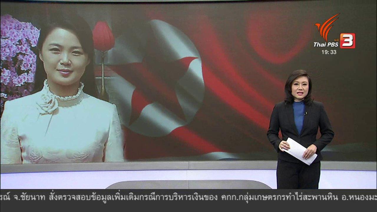 """ข่าวค่ำ มิติใหม่ทั่วไทย - วิเคราะห์สถานการณ์ต่างประเทศ: ผู้นำเกาหลีเหนือ ยกฐานะ """"สตรีหมายเลข 1"""""""
