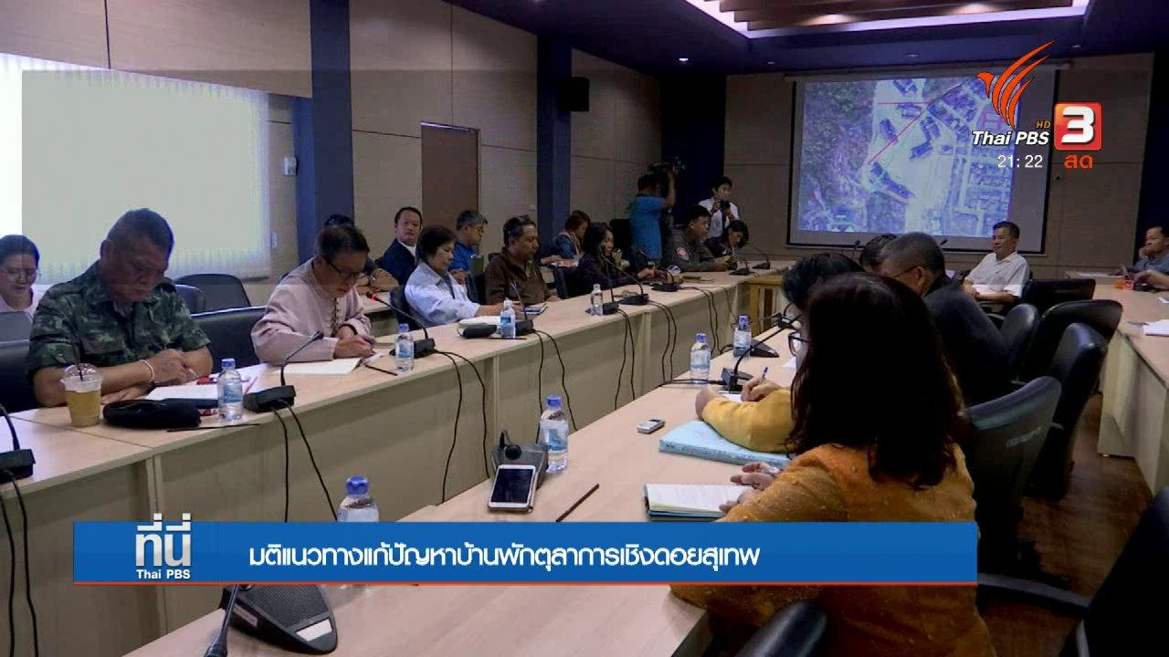ที่นี่ Thai PBS - เสนอฟื้นฟูพื้นที่บ้านพักเชิงดอยสุเทพเป็นป่า