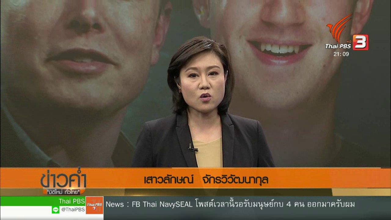 ข่าวค่ำ มิติใหม่ทั่วไทย - วิเคราะห์สถานการณ์ต่างประเทศ : ทั่วโลกส่งกำลังใจกู้ภัยถ้ำหลวง