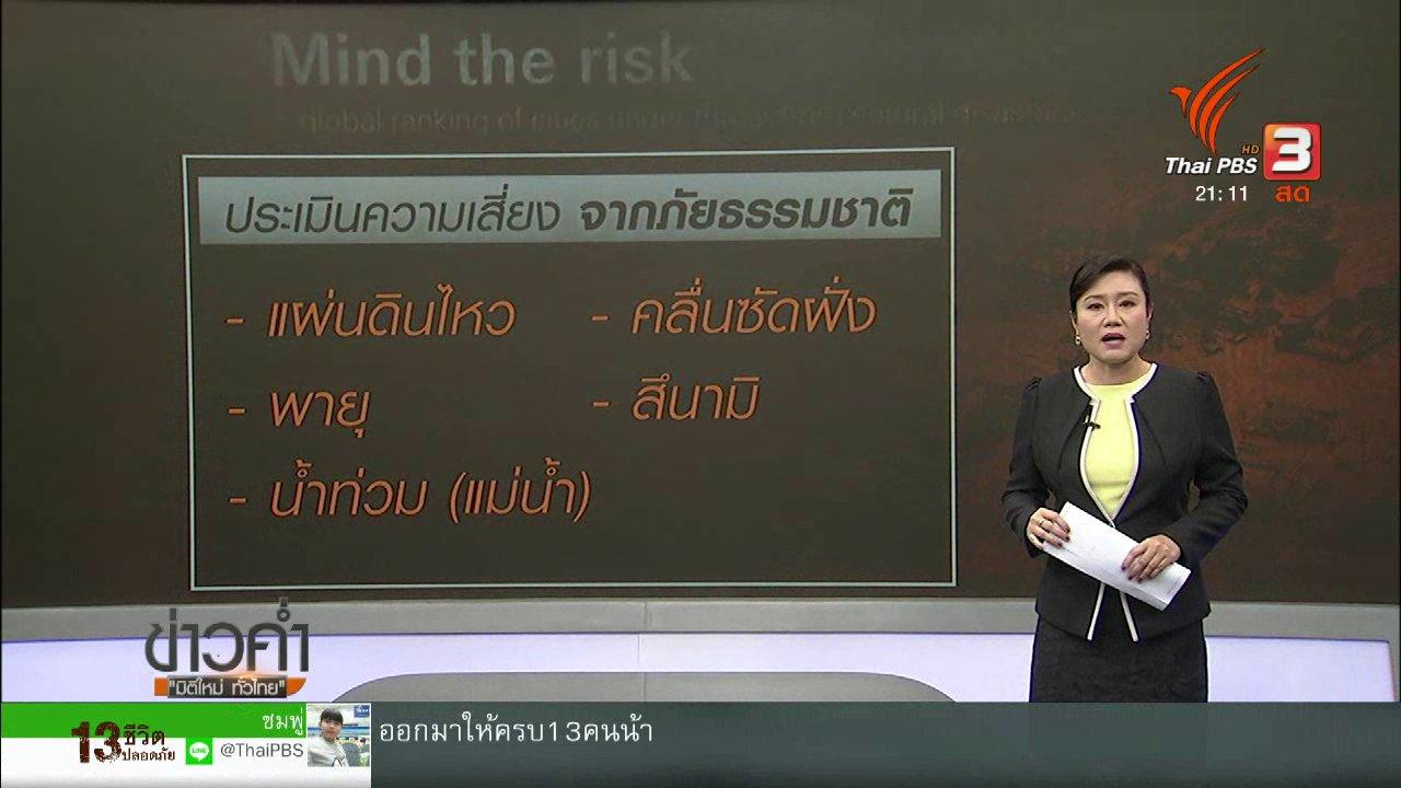 ข่าวค่ำ มิติใหม่ทั่วไทย - วิเคราะห์สถานการณ์ต่างประเทศ : ปัจจัยที่ทำให้ภัยพิบัติญี่ปุ่นเข้าสู่หายนะ