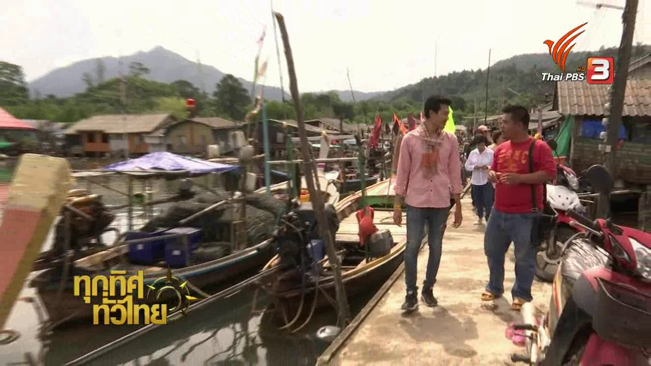 ทุกทิศทั่วไทย - วิถีทั่วไทย : ตามหาปลาเมี้ยนที่พังงา