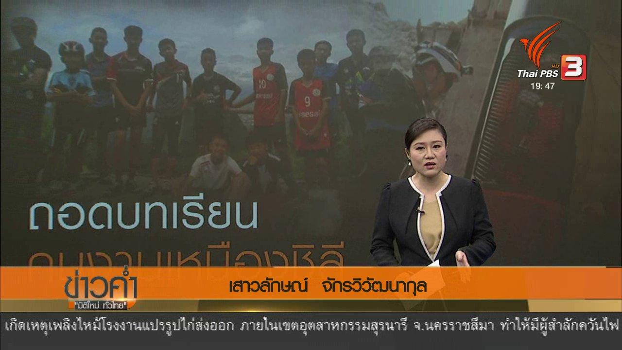 ข่าวค่ำ มิติใหม่ทั่วไทย - วิเคราะห์สถานการณ์ต่างประเทศ : ถอดบทเรียนชีวิตคนงานเหมืองชิลี หลังได้รับการช่วยเหลือ