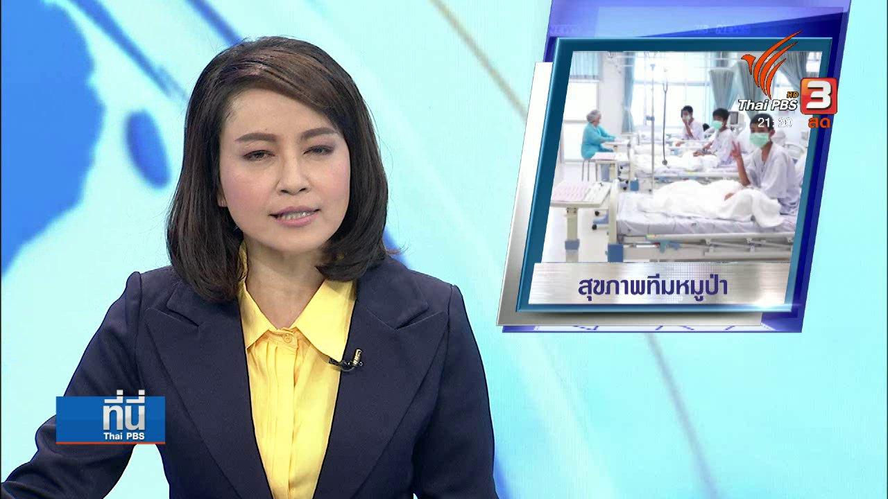 ที่นี่ Thai PBS - สุขภาพทีมหมูป่า 13 คน ปลอดภัย