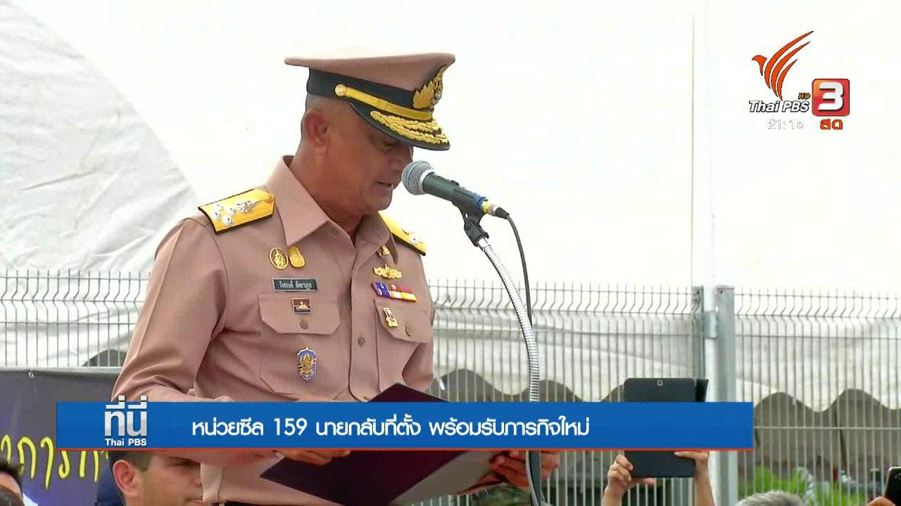 """ที่นี่ Thai PBS - ต้อนรับ """"หน่วยซีล"""" กลับฐานทัพเรือสัตหีบ"""