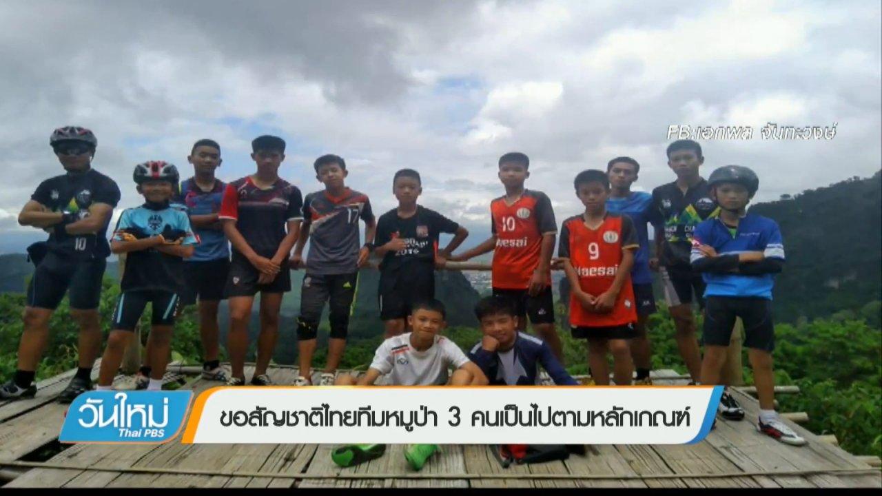 วันใหม่  ไทยพีบีเอส - ขอสัญชาติไทยทีมหมูป่า 3 คนเป็นไปตามหลักเกณฑ์
