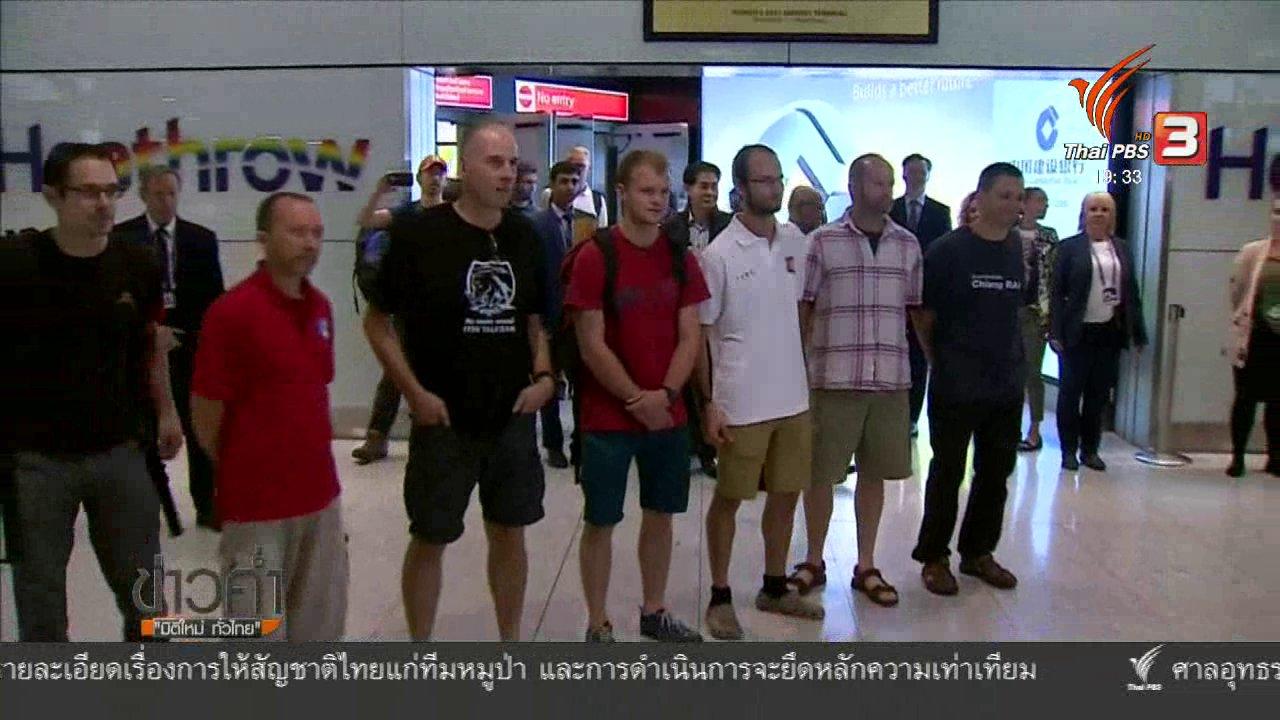 """ข่าวค่ำ มิติใหม่ทั่วไทย - วิเคราะห์สถานการณ์ต่างประเทศ : ทีมนักดำน้ำอังกฤษเปิดใจภารกิจกู้ภัย """"ถ้ำหลวง"""""""