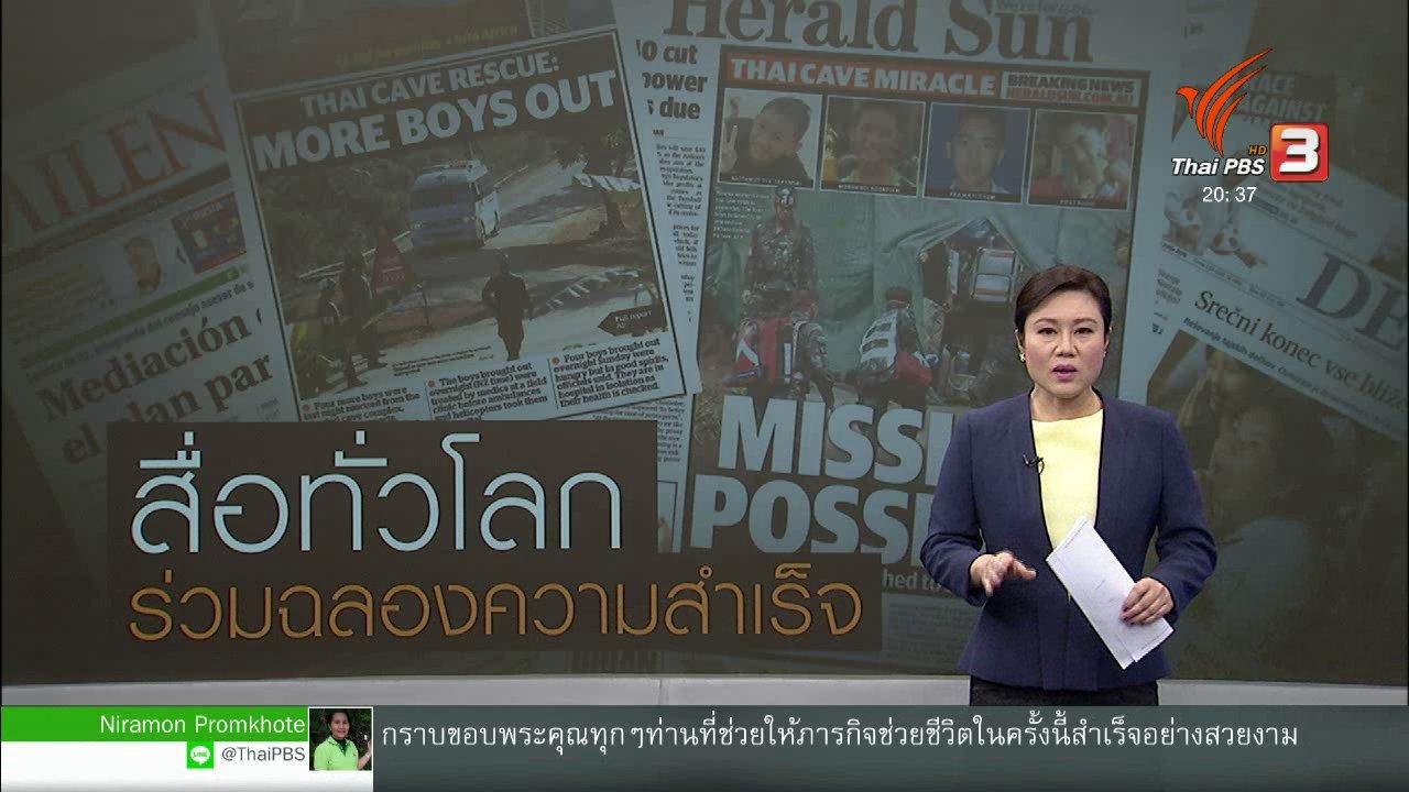 """ข่าวค่ำ มิติใหม่ทั่วไทย - วิเคราะห์สถานการณ์ต่างประเทศ : สื่อทั่วโลกร่วมยินดี ภารกิจช่วย """"หมูป่า"""" สำเร็จ"""