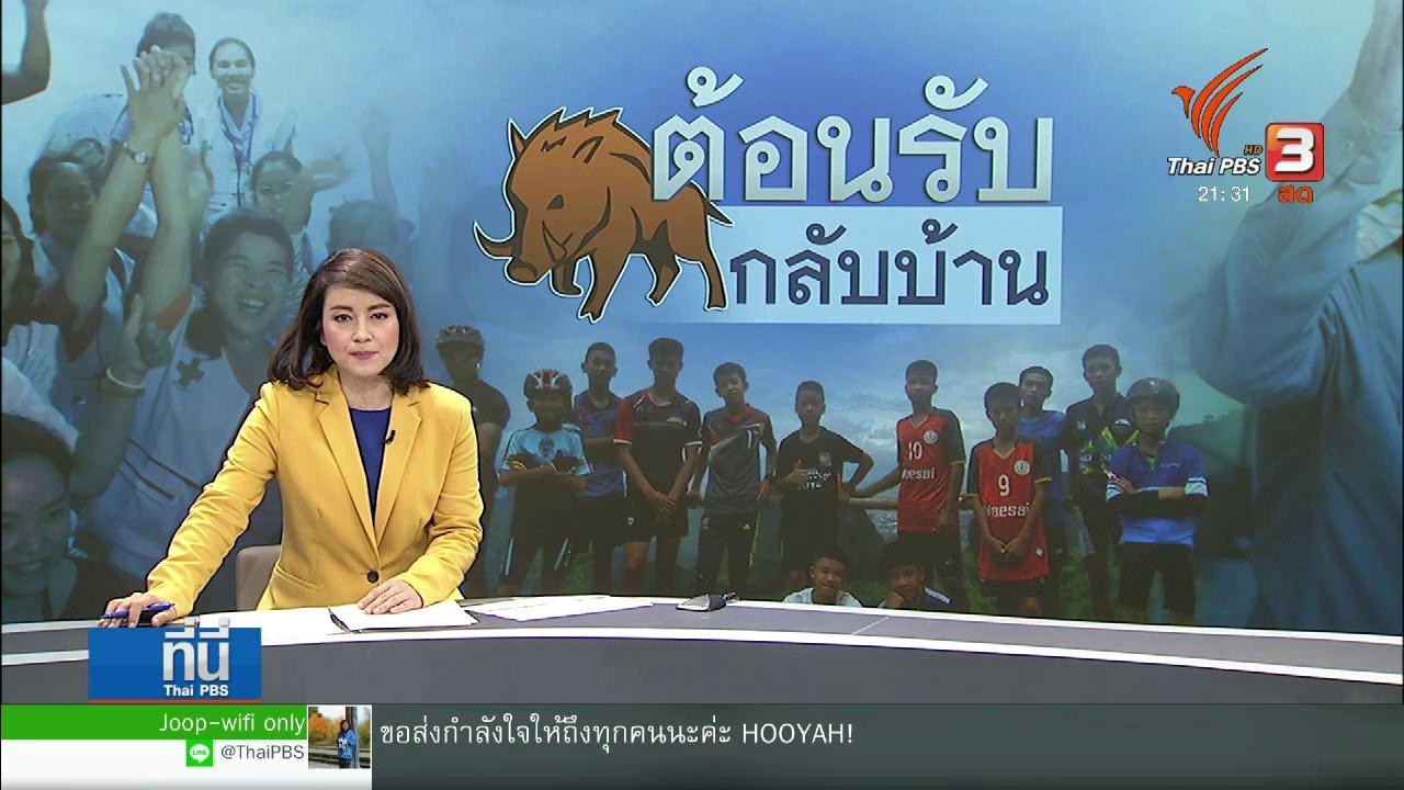 ที่นี่ Thai PBS - ภารกิจปิดรูน้ำบนดอยผาหมี