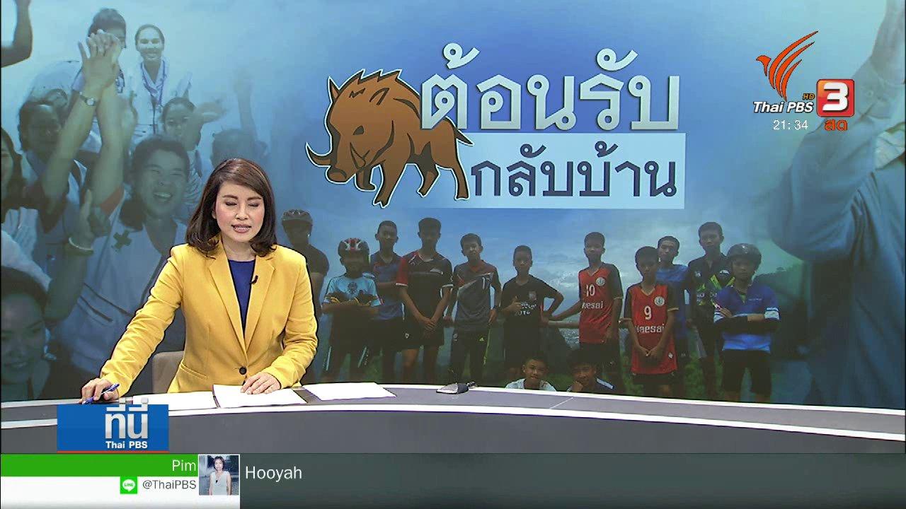 ที่นี่ Thai PBS - ปฏิกิริยาต่างชาติ หลังภารกิจลุล่วง