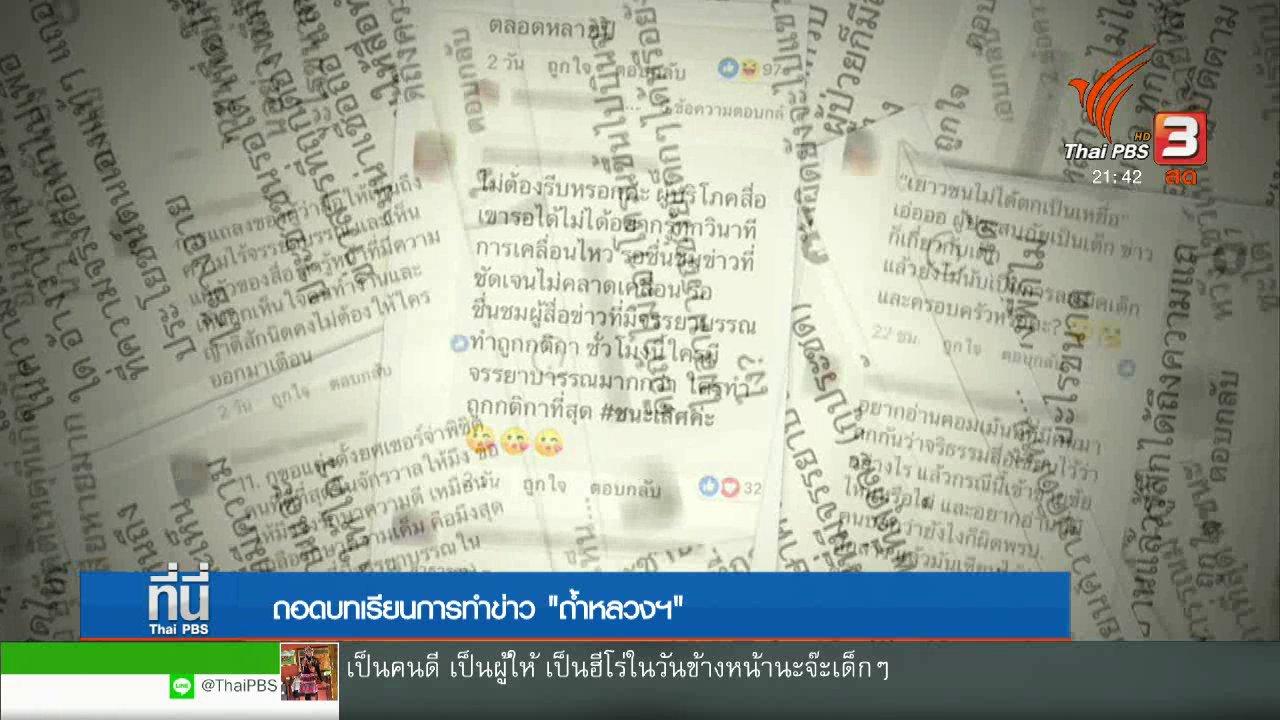 """ที่นี่ Thai PBS - ถอดบทเรียนการทำข่าว """"ถ้ำหลวงฯ"""""""