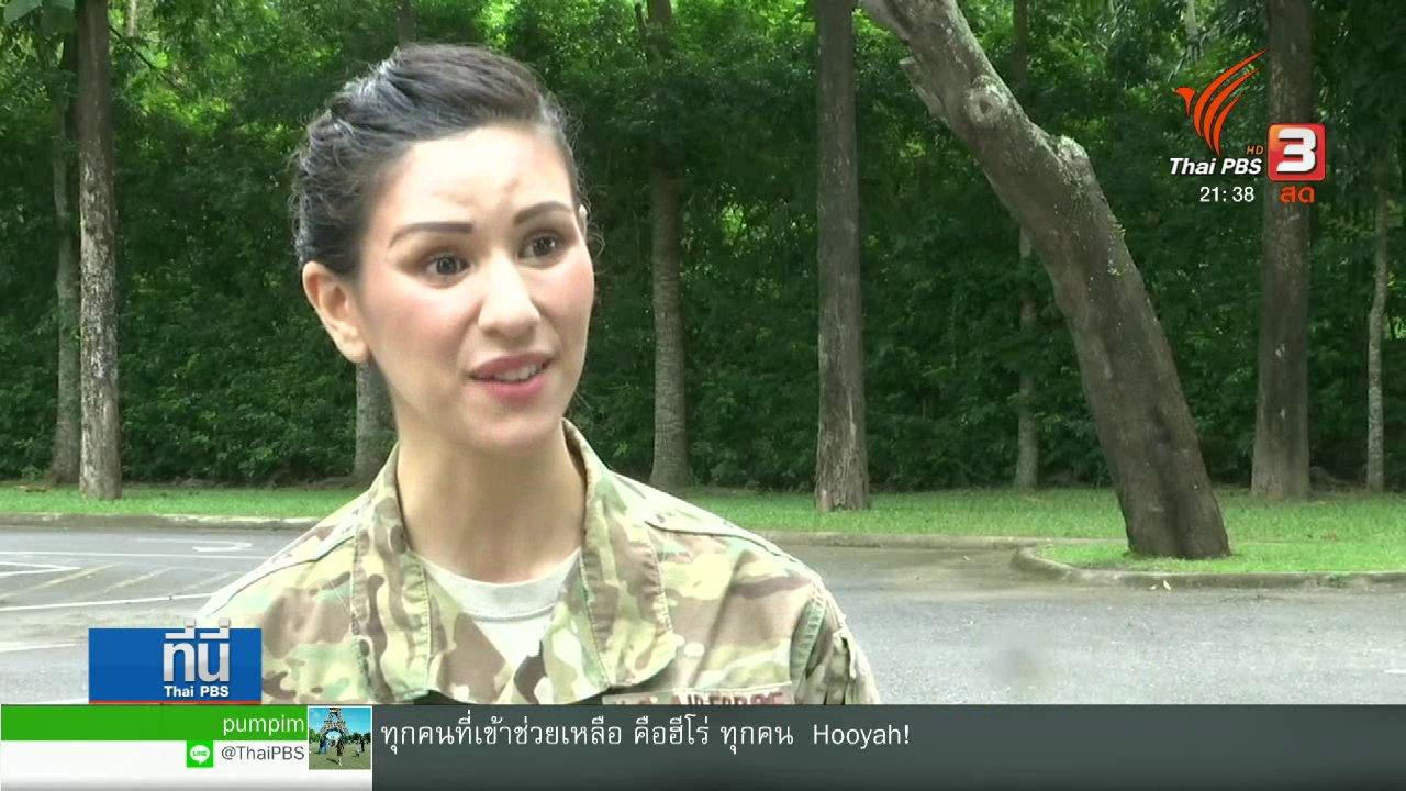 ที่นี่ Thai PBS - เปิดใจทีมกู้ภัยต่างชาติหลังสิ้นสุดภารกิจ