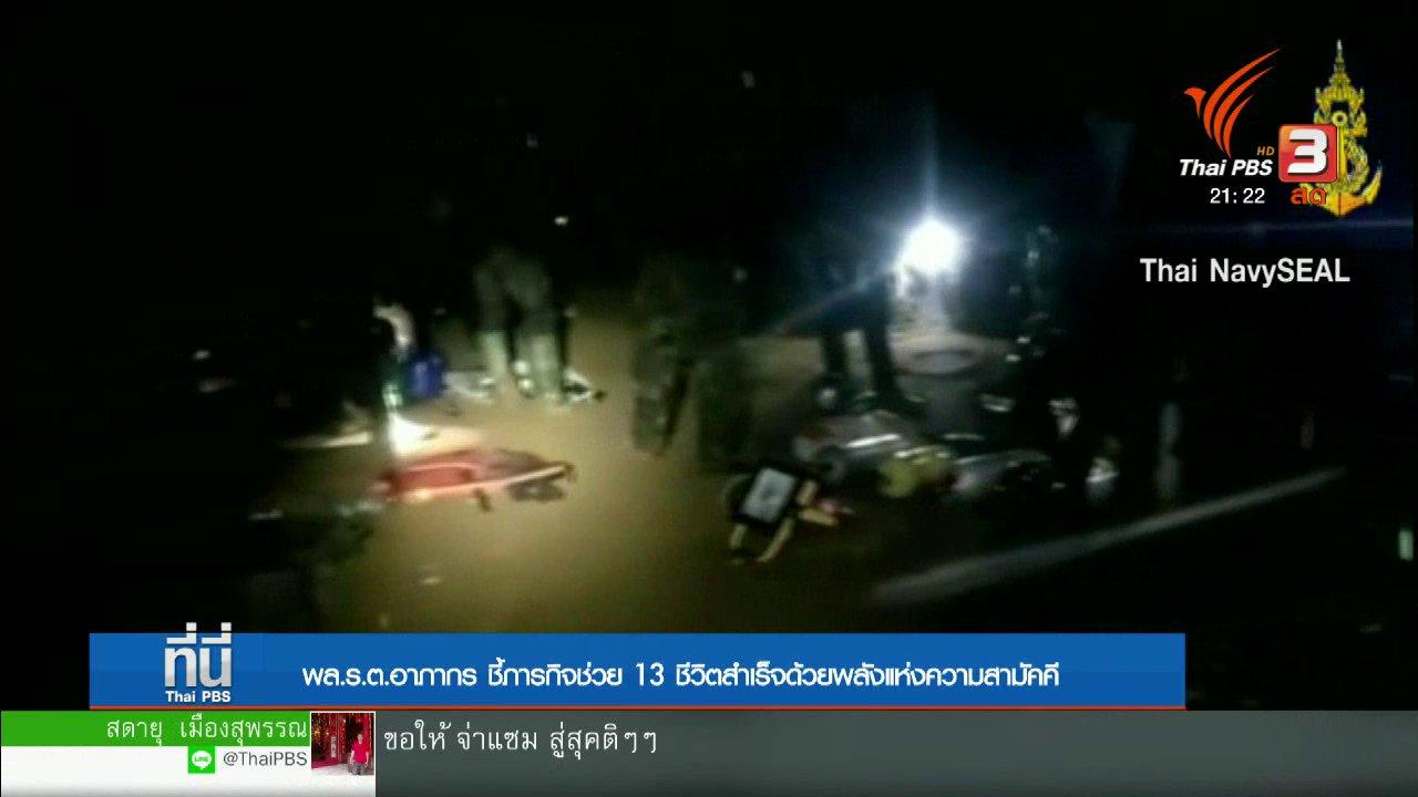 """ที่นี่ Thai PBS - เปิดใจ """"ผบ.ซีล"""" ภารกิจ 17 วัน"""