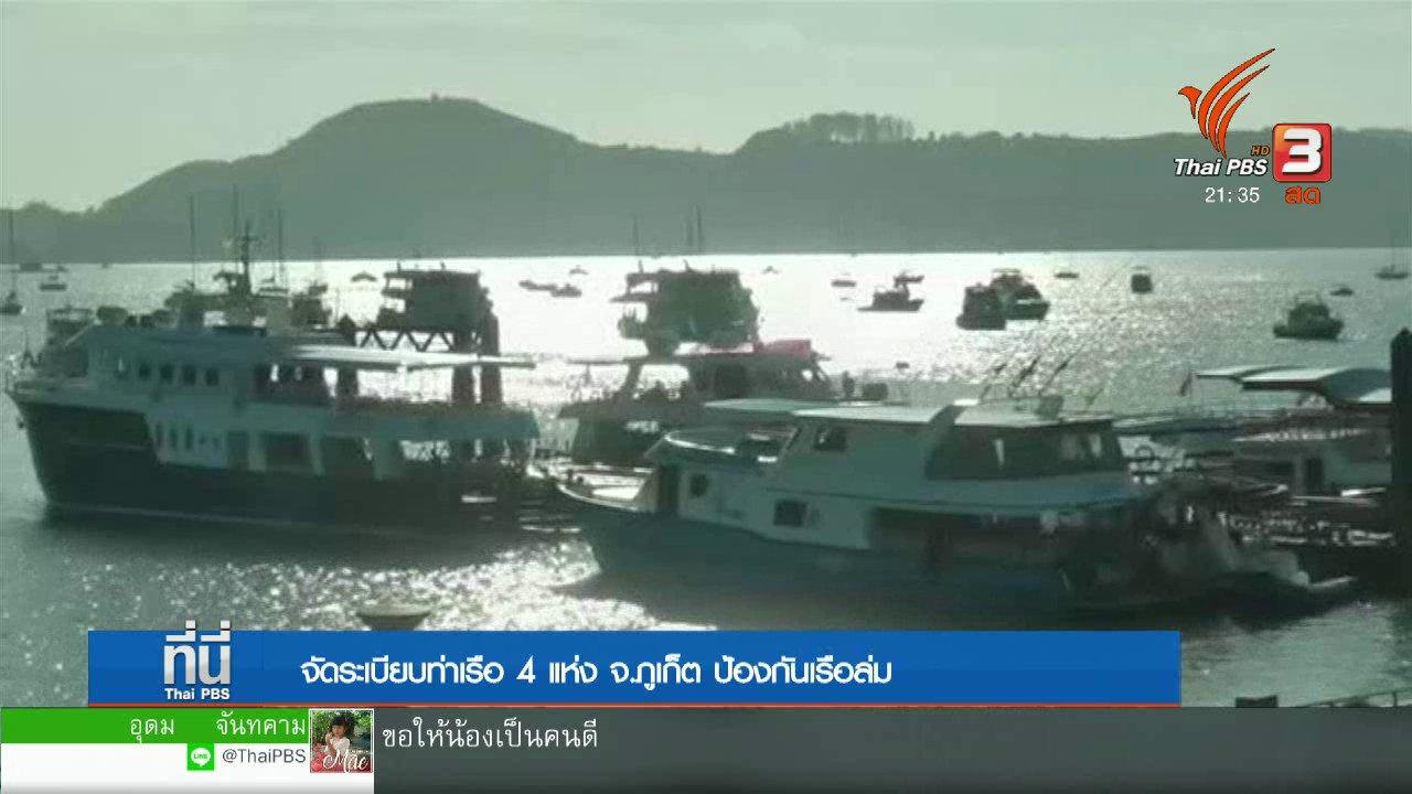 ที่นี่ Thai PBS - จัดระเบียบท่าเรือภูเก็ต ป้องกันเรือล่ม