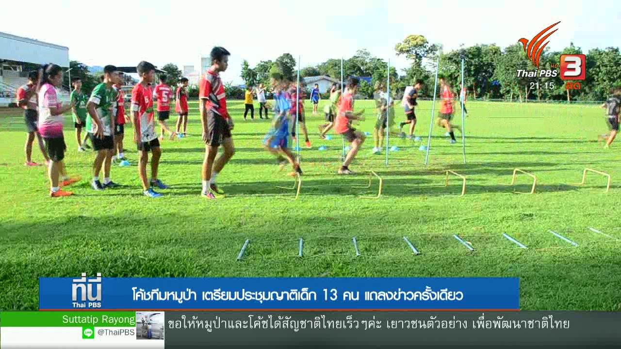 ที่นี่ Thai PBS - เตรียมพร้อมทีมหมูป่า หารือญาติ แถลงข่าวครั้งเดียว