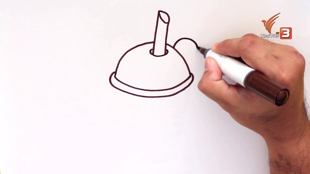 สอนศิลป์ - ชานมไข่มุก