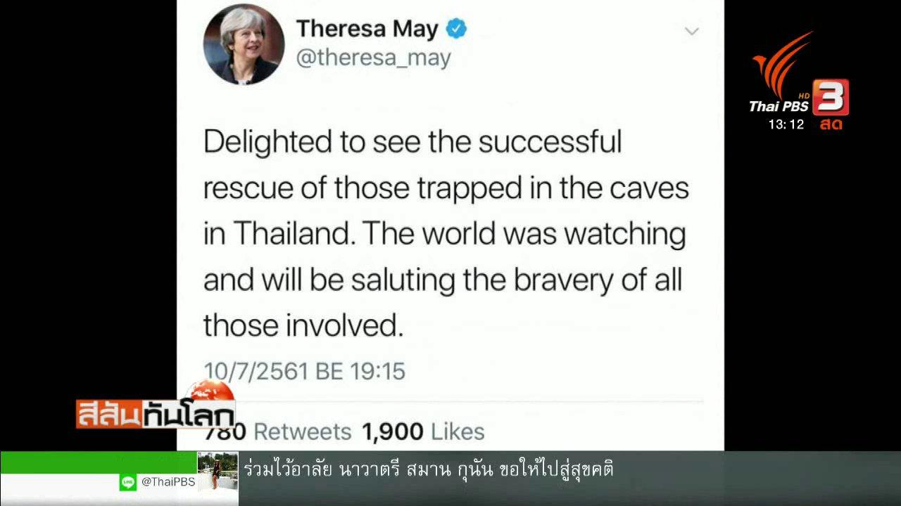 สีสันทันโลก - ผู้นำทั่วโลกร่วมยินดี ทีมหมูป่า ออกจากถ้ำ