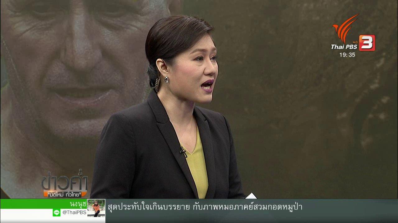 """ข่าวค่ำ มิติใหม่ทั่วไทย - วิเคราะห์สถานการณ์ต่างประเทศ : วิวาทะกู้ภัย """"ถ้ำหลวง"""" อาจจบที่การฟ้องร้อง"""