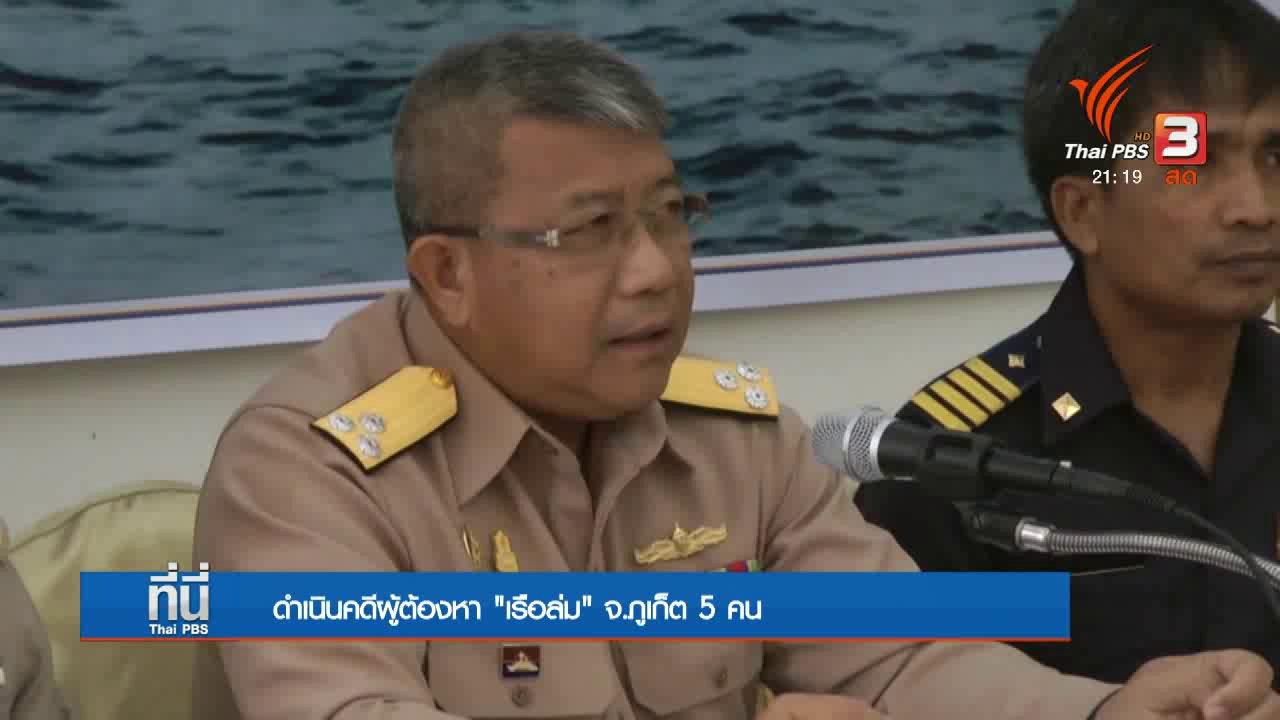 """ที่นี่ Thai PBS - ดำเนินคดีผู้ต้องหา """"เรือล่ม"""" จ.ภูเก็ต 5 คน"""