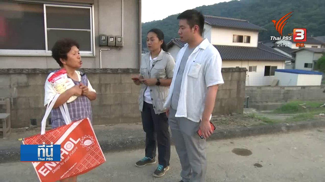 ที่นี่ Thai PBS - น้ำท่วม-ดินถล่ม ครั้งใหญ่ในรอบ 36 ปีของญี่ปุ่น