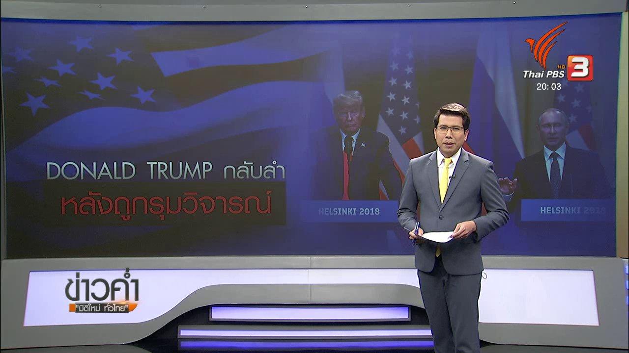 ข่าวค่ำ มิติใหม่ทั่วไทย - วิเคราะห์สถานการณ์ต่างประเทศ : ผู้นำสหรัฐฯ กลับลำหลังถูกวิจารณ์ปกป้องรัสเซีย