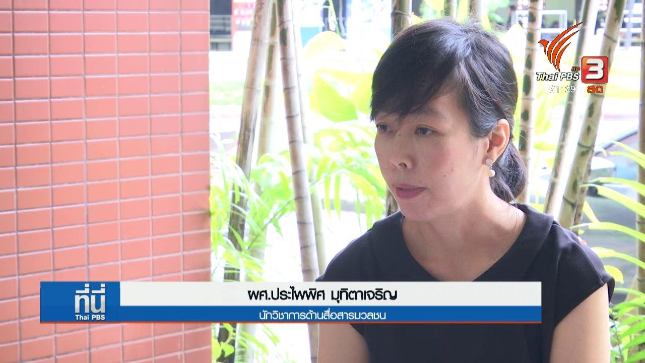 ที่นี่ Thai PBS - เพจหน่วยงานราชการสื่อสารในภาวะวิกฤต