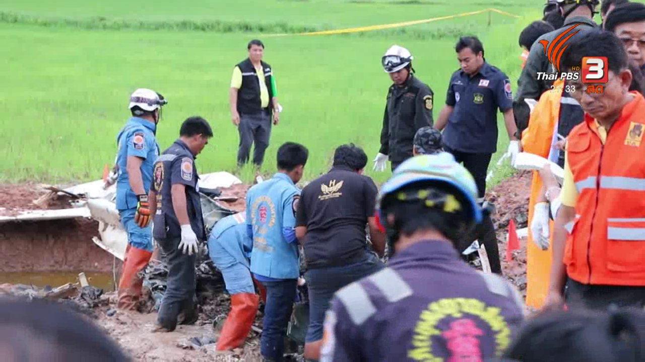 ที่นี่ Thai PBS - อุบัติเหตุเฮลิคอปเตอร์ตก จ.ขอนแก่น